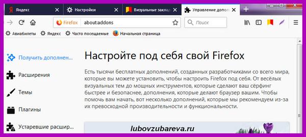 Браузер Mozilla Firefox расширения плагины дополнения мазила файерфокс