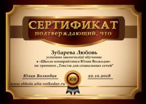 сертификат о прохождении курса любовь зубарева юлии волкодав