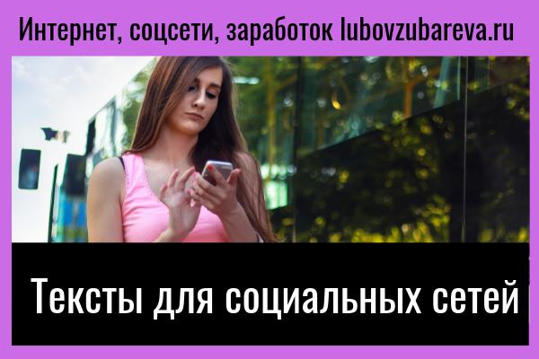 тексты для соцсетей