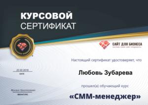 сертификат о прохождении курса любовь зубарева михаил христосенко отзыв