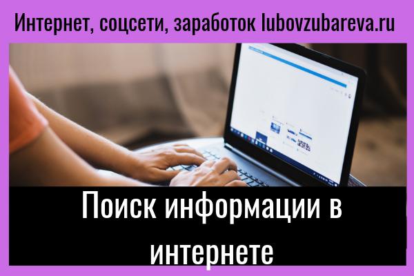 как найти информцию в интернете поиск через поисковик