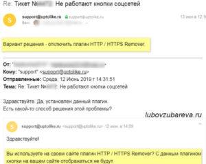 """С плагином """"HTTP / HTTPS Remover"""" кнопки от Uptolike на сайте отображаться не будут"""