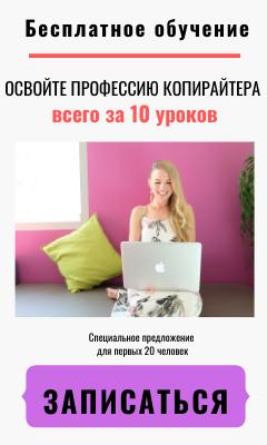 обучение копирайтингу бесплатно