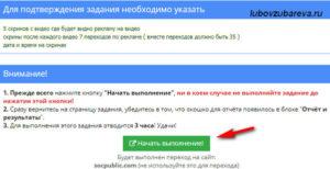 выполнение задания по Ютуб на Соцпаблик заработок на своем канале youtube с нуля