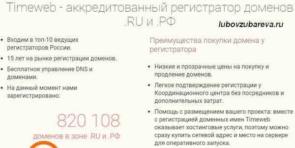 регистрация доменов перенос продление Таймвеб