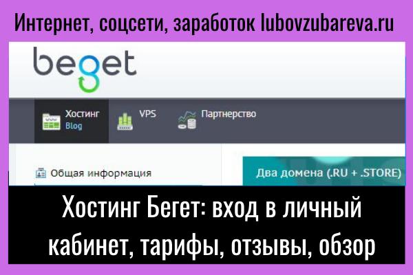 beget com регистрация личный кабинет вход хостинга бегет