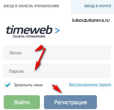 Хостинг Timeweb.com, официальный сайт Таймвэб, вход в личный кабинет Таймвеб, Тарифы хостинга Таймвэб, timeweb com отзывы, таймвеб отзывы о хостинге