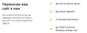 timeweb com Таймвэб регистрация хостингвход в личный кабинет почту Таймвеб перенос сайт с другого хостинга бесплатно с бонусом 4