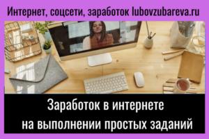 как заработать на заданиях в интернете,заработок на простых заданиях в интернете, заработок в интернете выполняя задания без вложений,заработок в интернете на простых заданиях в соц сетях, блог любови зубаревой