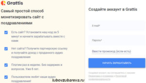 карт grattis ru партнерка для сайта и паблика с поздравительным трафиком гретис регистрация2