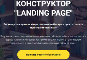 конструктор Landing Page, евгений вергус отзывы, евгений вергус официальный сайт, евгений вергус блог, евгений вергус блог советы вебмастера, евгений вергус курсы, евгений вергус партнерка, евгений вергус партнерская программа
