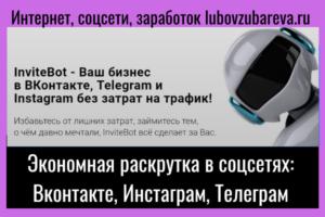 тарифы раскрутка в соцсетях, invitebot ru, invitebot отзывы, invitebot, инвайтбот, продвижение в соцсетях, продвижение во вконтакте, продвижение в телеграмм, продвижение в инстаграм, экономная раскрутка